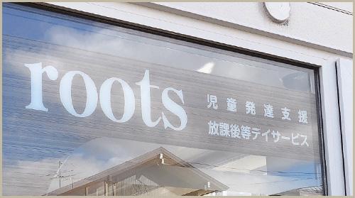 札幌市北区新琴似の児童発達支援・放課後等デイサービス roots - ルーツ