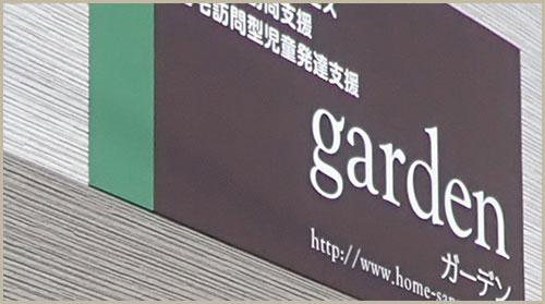 札幌市北区新琴似の児童発達支援・放課後等デイサービス garden - ガーデン