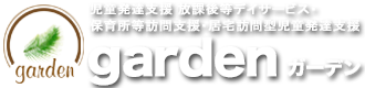 札幌市北区の児童発達支援・放課後等デイサービス・保育所等訪問支援 garden ~ガーデン~