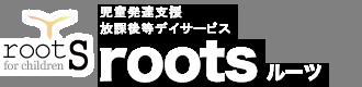 札幌市北区の児童発達支援・放課後等デイサービス・保育所等訪問支援 roots ~ルーツ~